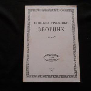 Etno-kulturoloski-zbornik_slika_O_43250701