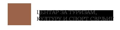 Центар за туризам, културу и спорт – Сврљиг